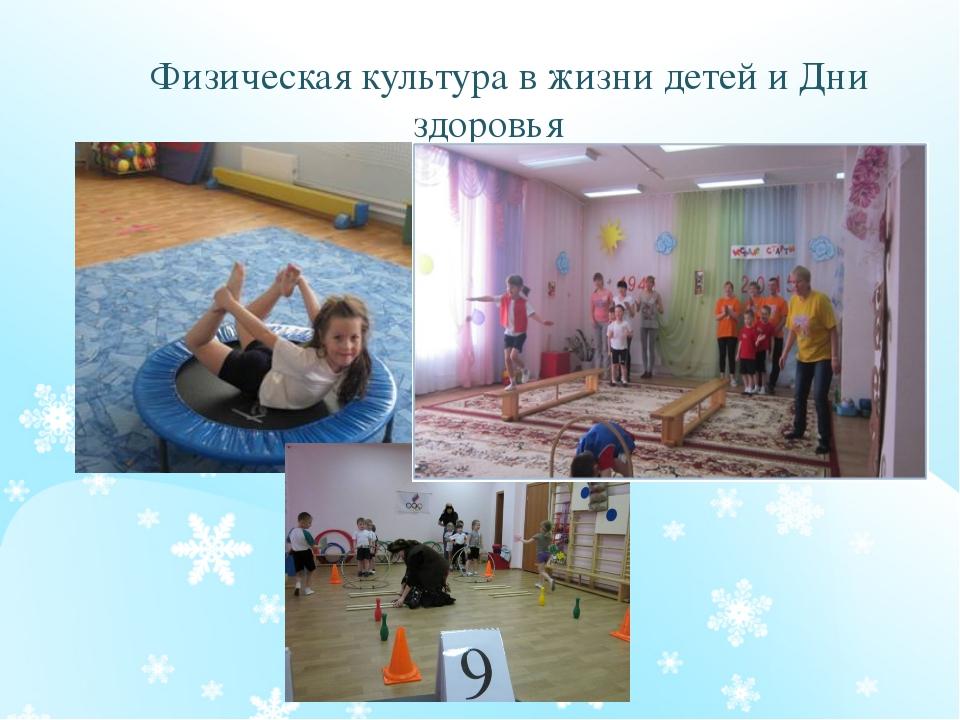 Физическая культура в жизни детей и Дни здоровья ОБРАЗЕЦ ЗАГОЛОВКА