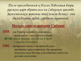 После присоединения к России Поволжья взоры русского царя обратились на Сибир