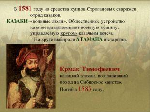 В 1581 году на средства купцов Строгановых снаряжен отряд казаков. КАЗАКИ–«во