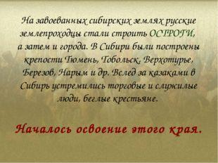 На завоеванных сибирских землях русские землепроходцы стали строить ОСТРОГИ,