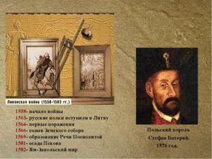 Польский король Стефан Баторий. 1576 год. 1558- начало войны 1563- русские п