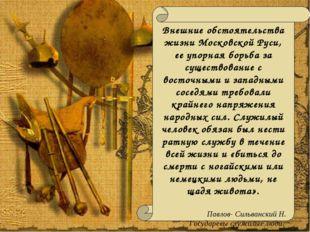 Внешние обстоятельства жизни Московской Руси, ее упорная борьба за существова