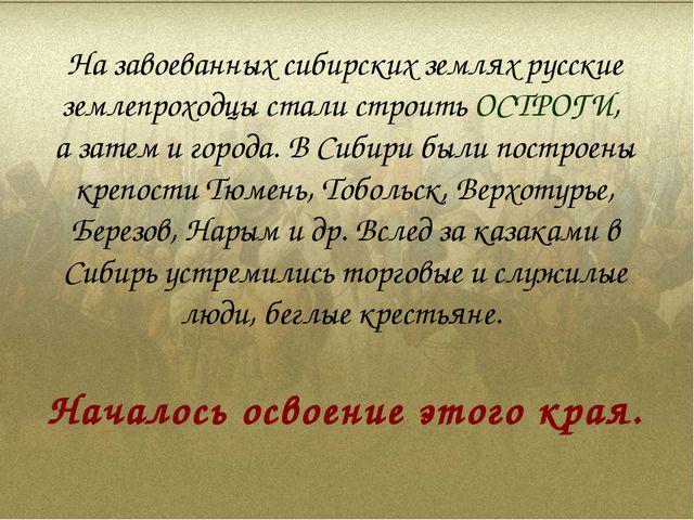 На завоеванных сибирских землях русские землепроходцы стали строить ОСТРОГИ,...