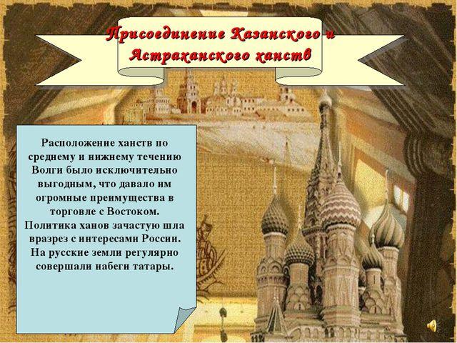 Присоединение Казанского и Астраханского ханств Расположение ханств по средне...