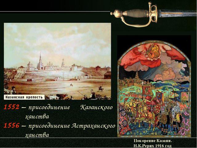 1552 – присоединение Казанского ханства 1556 – присоединение Астраханского ха...