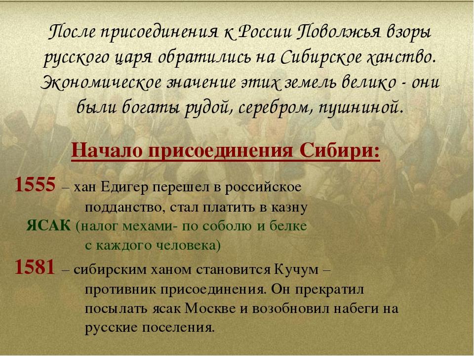 После присоединения к России Поволжья взоры русского царя обратились на Сибир...