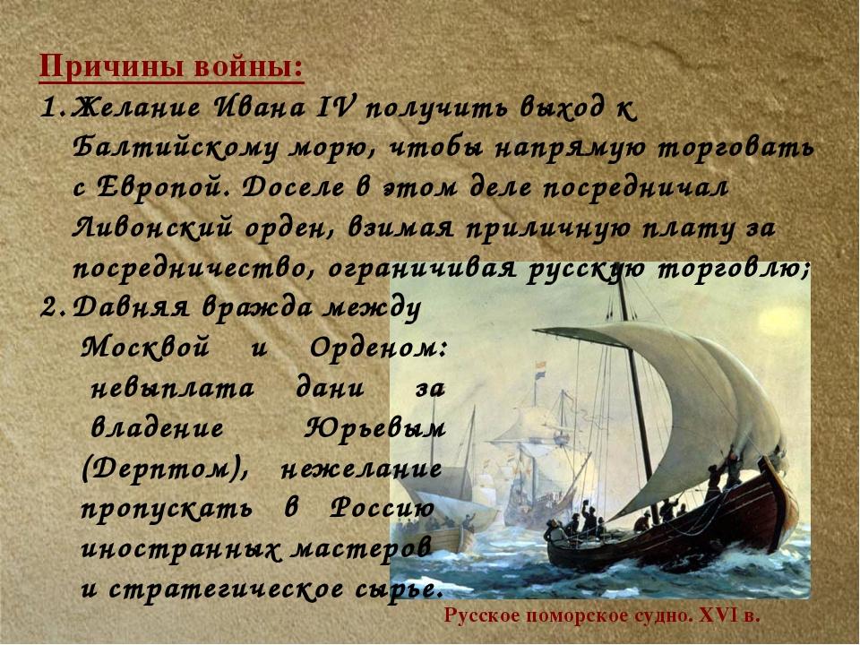 Причины войны: Желание Ивана IV получить выход к Балтийскому морю, чтобы напр...