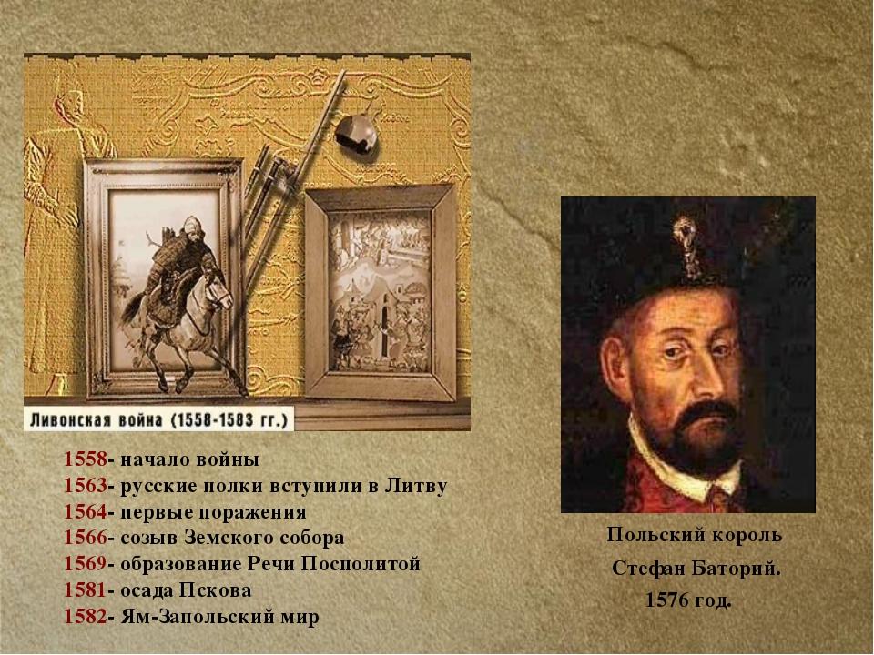 Польский король Стефан Баторий. 1576 год. 1558- начало войны 1563- русские п...