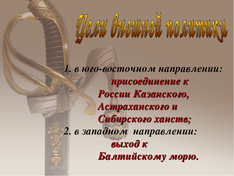 1. в юго-восточном направлении: присоединение к России Казанского, Астраханск...