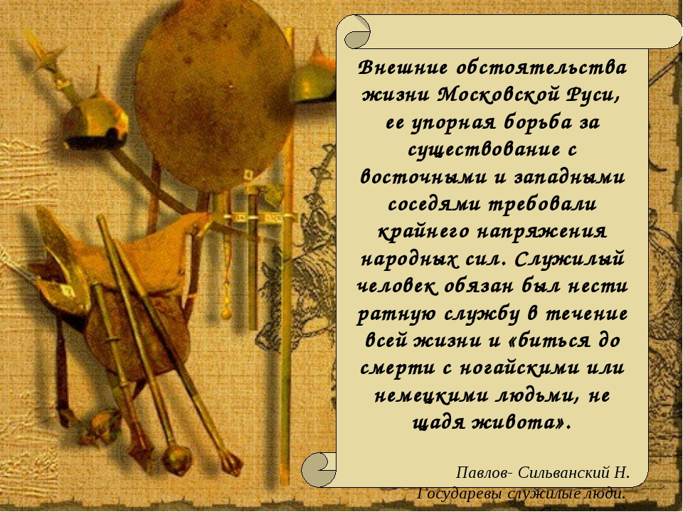 Внешние обстоятельства жизни Московской Руси, ее упорная борьба за существова...
