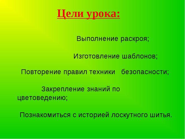 Цели урока: Выполнение раскроя; Изготовление шаблонов; Повторение правил тех...