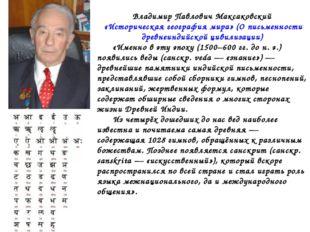 Владимир Павлович Максаковский «Историческая география мира» (О письменности