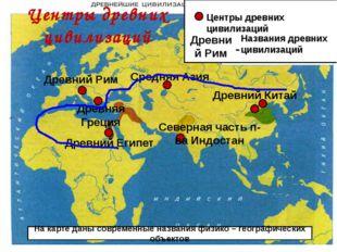 Древний Рим Центры древних цивилизаций Древний Рим Древняя Греция Древний Еги