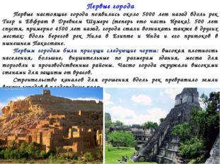 Первые города Первые настоящие города появились около 5000 лет назад вдоль