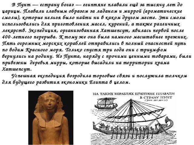 В Пунт — «страну бога» — египтяне плавали ещё за тысячу лет до царицы. Плава...