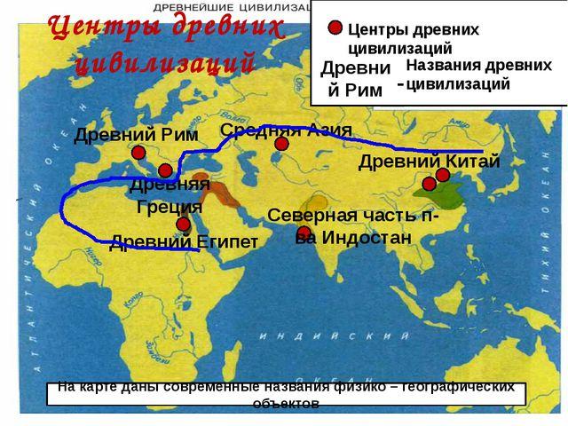 Древний Рим Центры древних цивилизаций Древний Рим Древняя Греция Древний Еги...