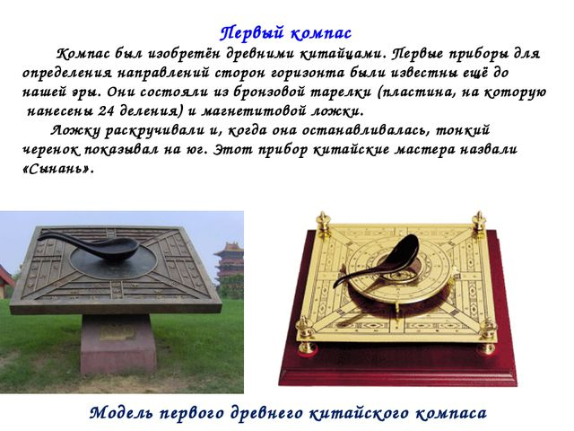 Модель первого древнего китайского компаса Первый компас Компас был изобрет...