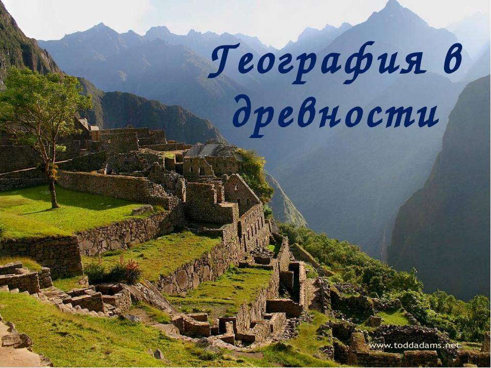 География в древности
