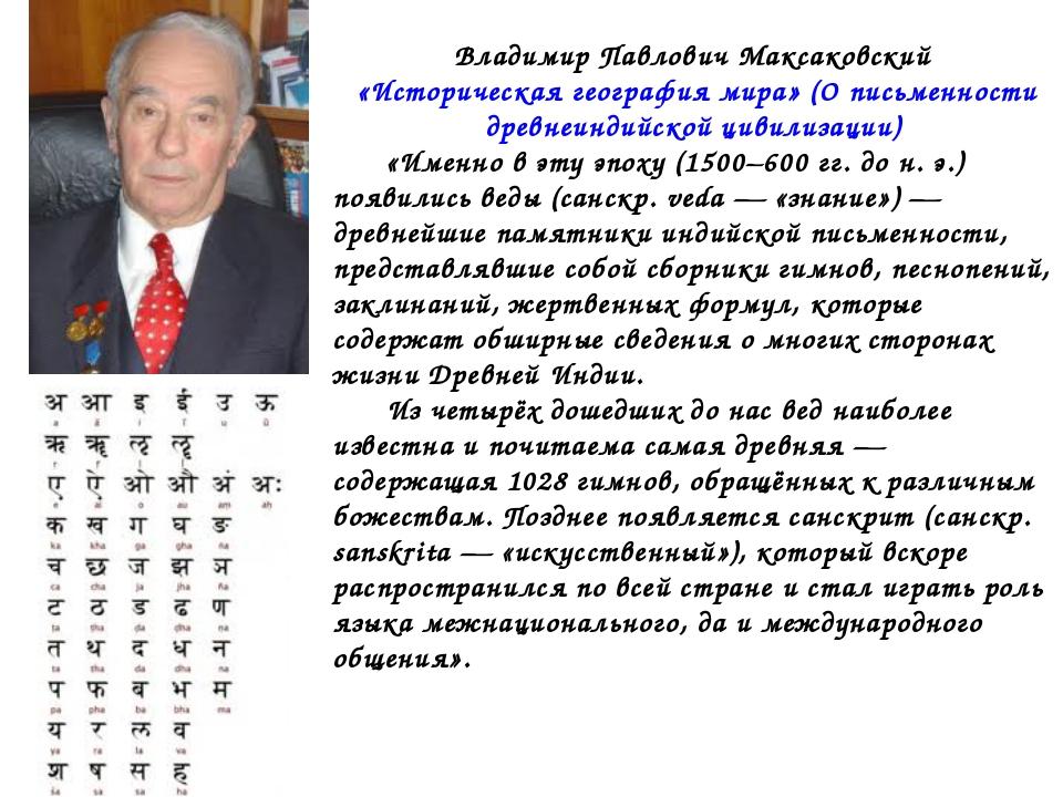 Владимир Павлович Максаковский «Историческая география мира» (О письменности...