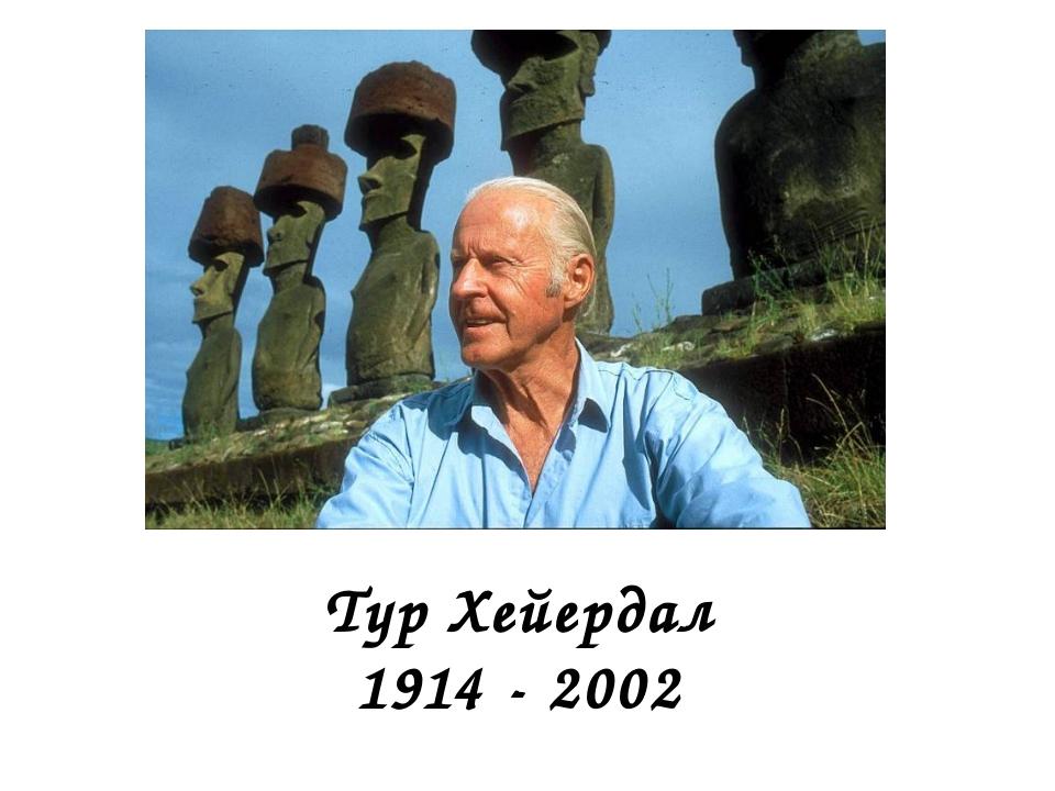 Тур Хейердал 1914 - 2002
