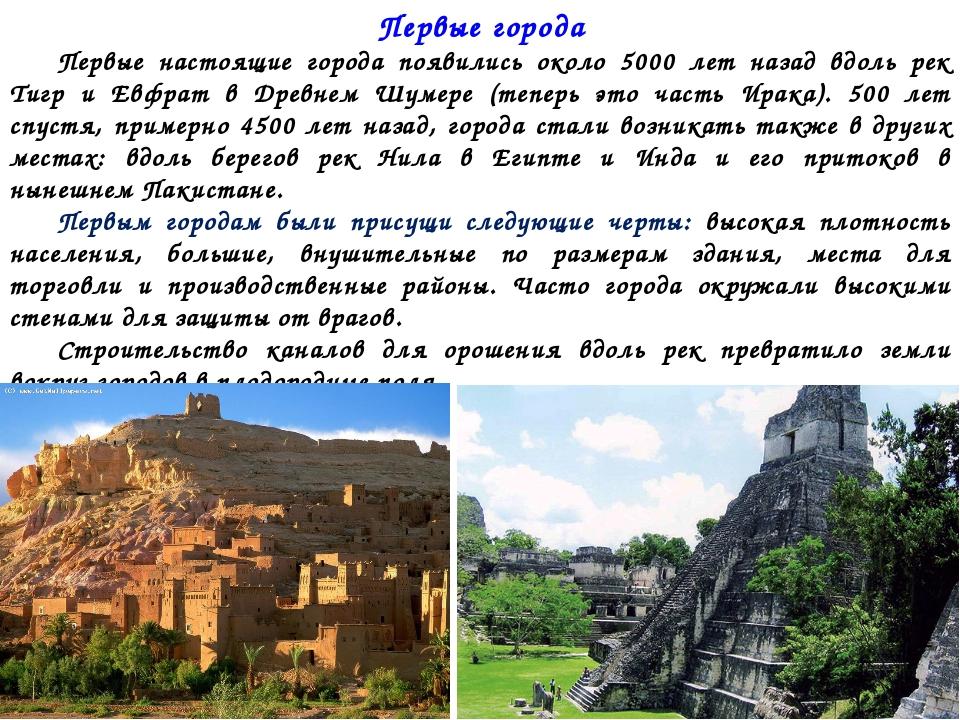 Первые города Первые настоящие города появились около 5000 лет назад вдоль...