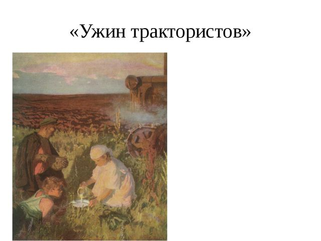 «Ужин трактористов»
