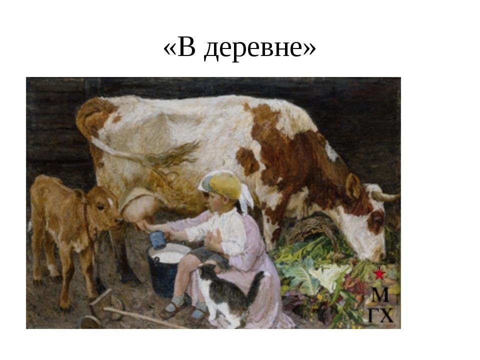 «В деревне»