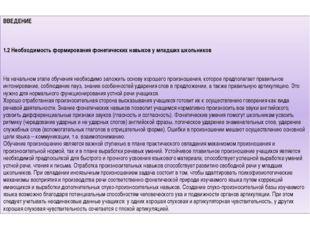 ВВЕДЕНИЕ 1.2 Необходимость формирования фонетических навыков у младших школьн