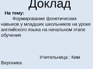 Доклад На тему: Формирование фонетических навыков у младших школьников на ур