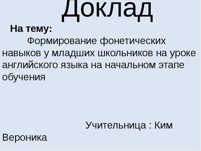 Доклад На тему: Формирование фонетических навыков у младших школьников на ур...