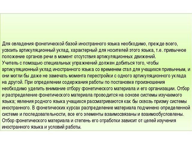 Для овладения фонетической базой иностранного языка необходимо, прежде всего...