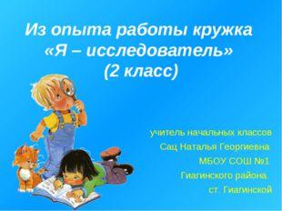 Из опыта работы кружка «Я – исследователь» (2 класс) учитель начальных классо