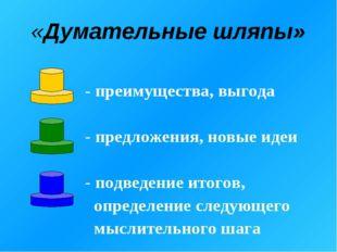 «Думательные шляпы» - преимущества, выгода - предложения, новые идеи - подвед