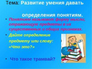 Тема: Развитие умения давать определения понятиям. Понятием называют форму мы