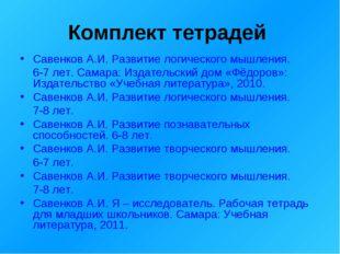 Комплект тетрадей Савенков А.И. Развитие логического мышления. 6-7 лет. Самар