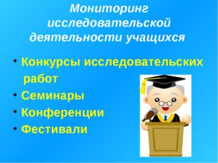Мониторинг исследовательской деятельности учащихся Конкурсы исследовательских
