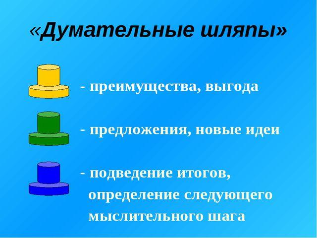 «Думательные шляпы» - преимущества, выгода - предложения, новые идеи - подвед...