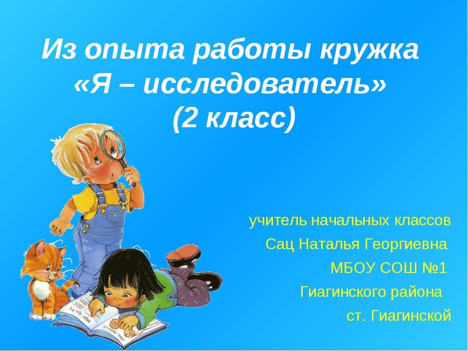 Из опыта работы кружка «Я – исследователь» (2 класс) учитель начальных классо...