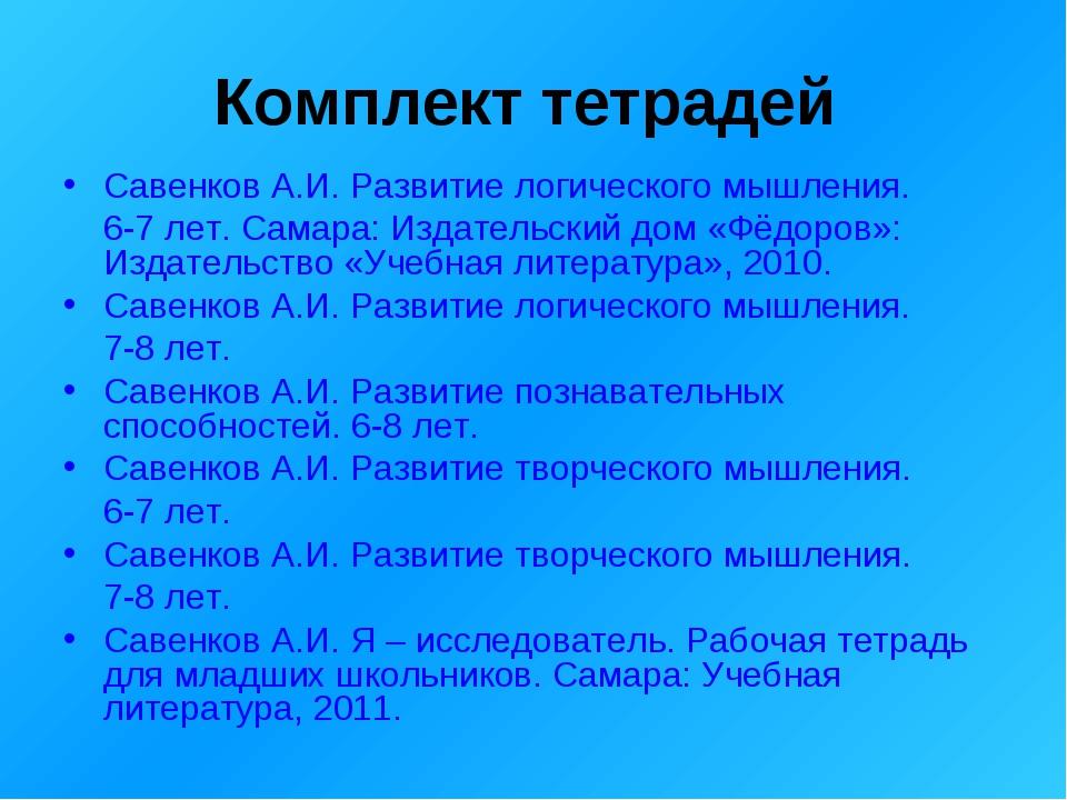 Комплект тетрадей Савенков А.И. Развитие логического мышления. 6-7 лет. Самар...