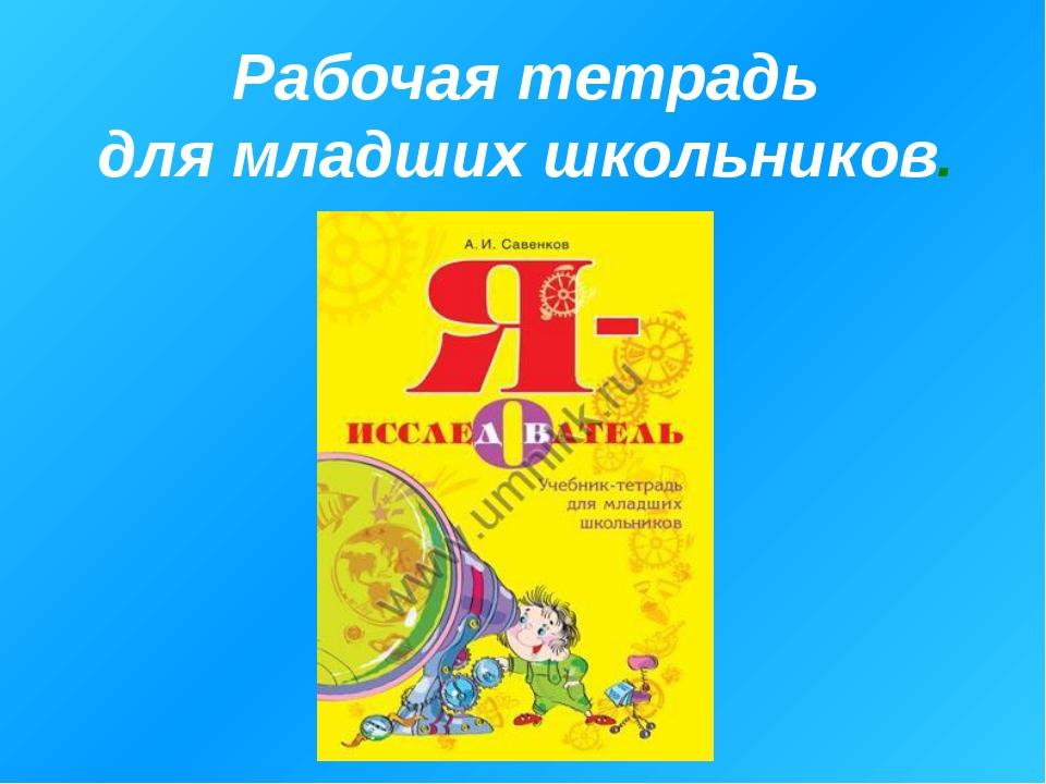 Рабочая тетрадь для младших школьников.