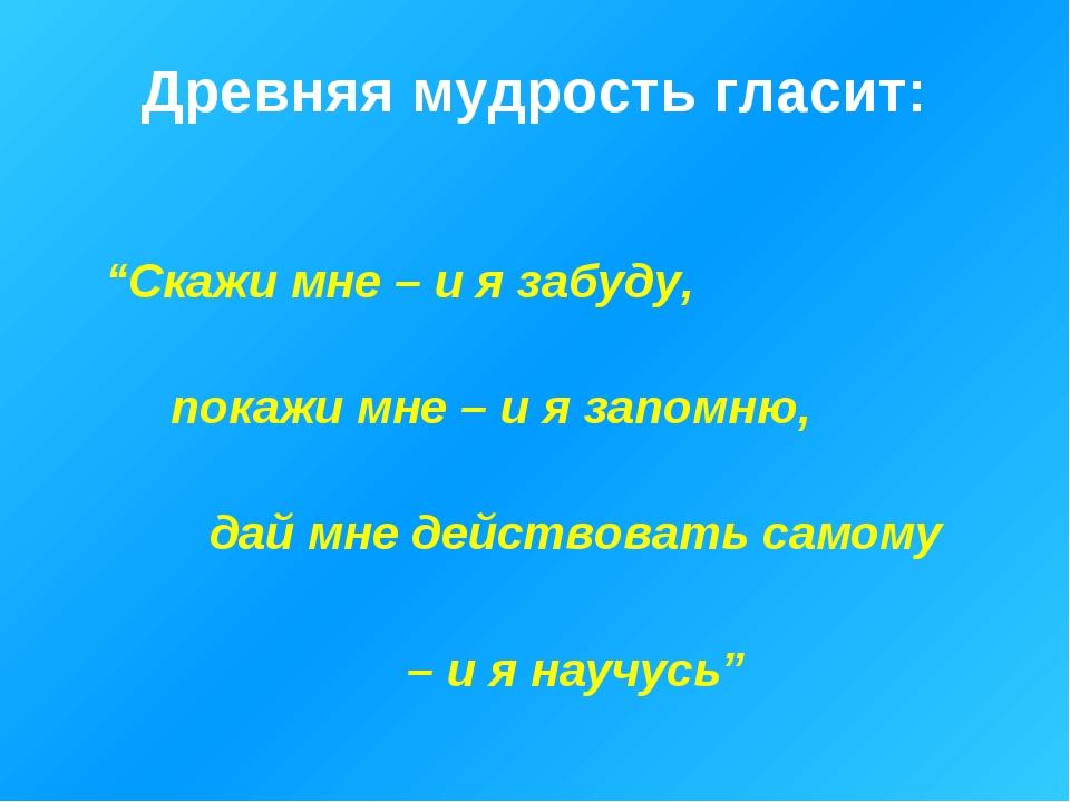 Древняя мудрость гласит: ...