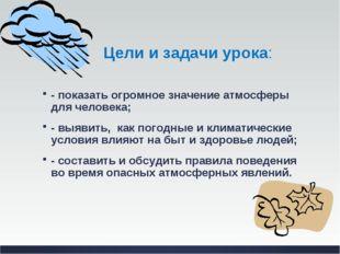 Цели и задачи урока: - показать огромное значение атмосферы для человека; -