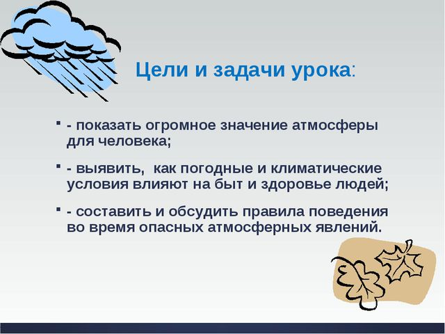 Цели и задачи урока: - показать огромное значение атмосферы для человека; -...