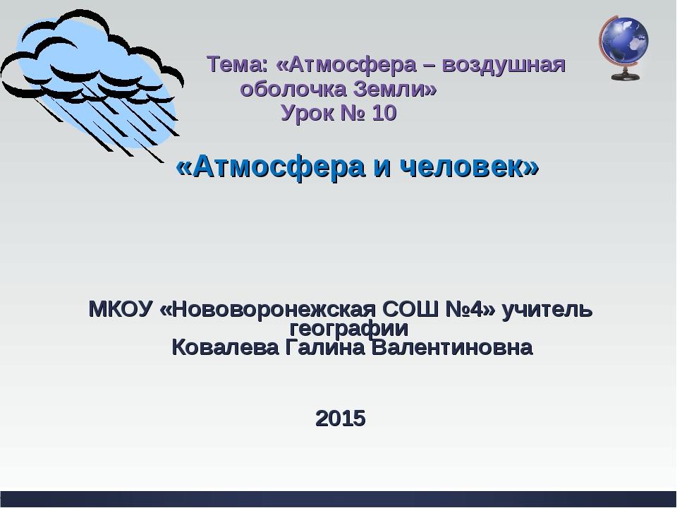 Тема: «Атмосфера – воздушная оболочка Земли» Урок № 10 «Атмосфера и человек»...
