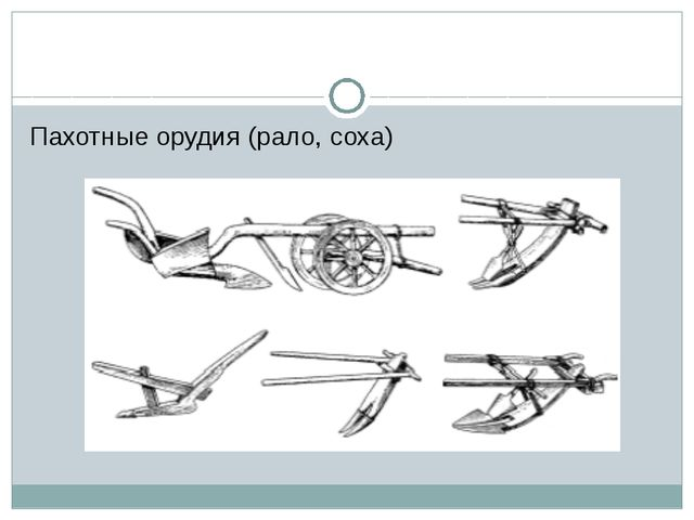 Пахотные орудия (рало, соха)