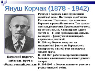 Польский педагог, писатель, врач и общественный деятель Родился в Варшаве в и