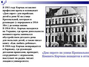 В 1911 году Корчак оставляет профессию врача и основывает «Дом сирот» для евр