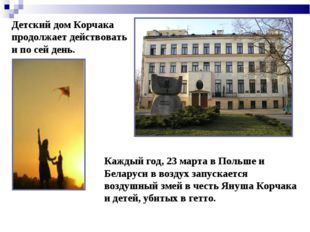 Каждый год, 23 марта в Польше и Беларуси в воздух запускается воздушный змей