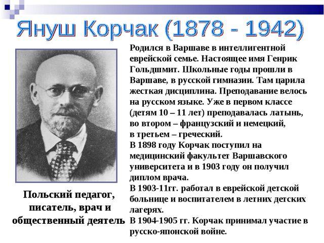 Польский педагог, писатель, врач и общественный деятель Родился в Варшаве в и...