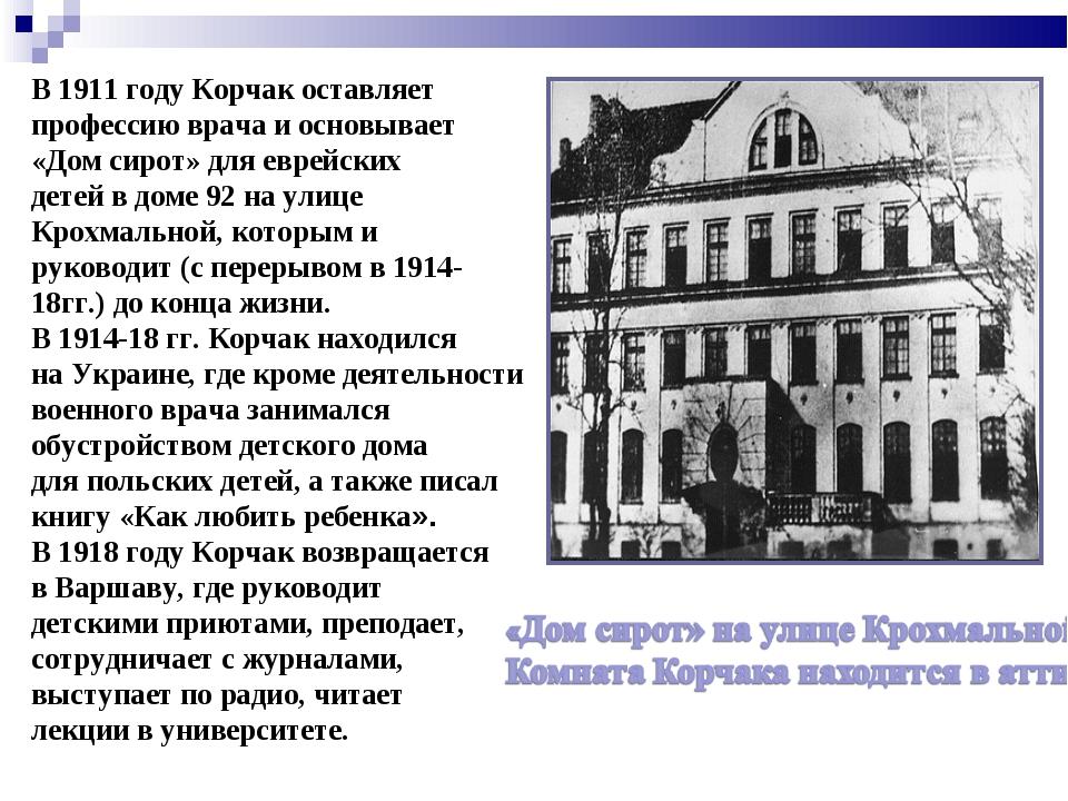 В 1911 году Корчак оставляет профессию врача и основывает «Дом сирот» для евр...